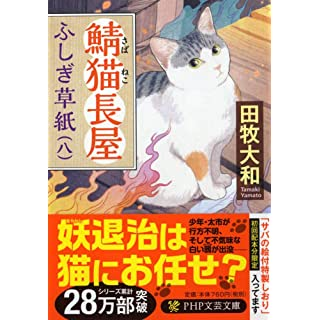 鯖猫長屋ふしぎ草紙(八) (PHP文芸文庫)