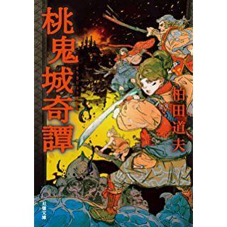 桃鬼城奇譚 (双葉文庫)