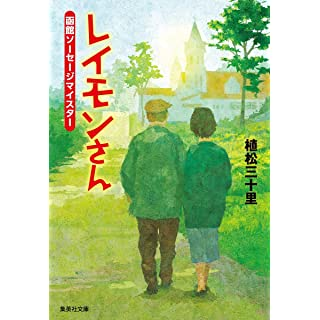 レイモンさん 函館ソーセージマイスター (集英社文庫)