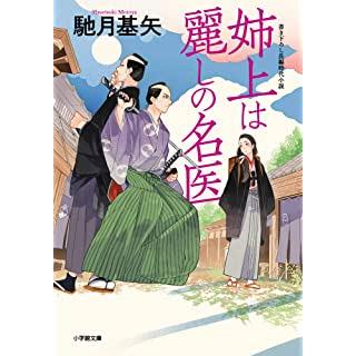 姉上は麗しの名医 (小学館時代小説文庫)