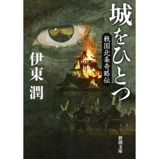城をひとつ―戦国北条奇略伝― (新潮文庫)