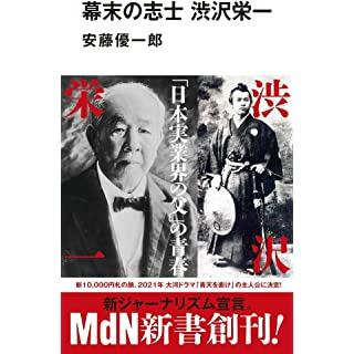 幕末の志士 渋沢栄一 (MdN新書)