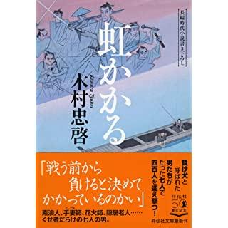 虹かかる (祥伝社文庫)