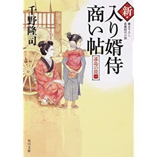 新・入り婿侍商い帖 遠島の罠(一) (角川文庫)