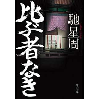 比ぶ者なき (中公文庫)