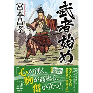 武者始め (祥伝社文庫)
