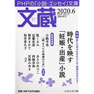 文蔵2020.6 (PHP文芸文庫)