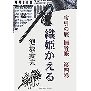 『宝引の辰 捕者帳 第四巻 織姫かえる』オンデマンド本