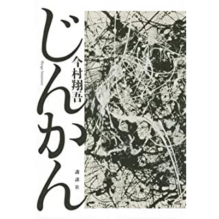 じんかん (単行本)