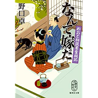 なんて嫁だ めおと相談屋奮闘記 (集英社文庫)