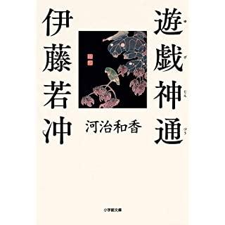 遊戯神通 伊藤若冲 (小学館文庫)
