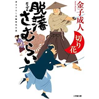 脱藩さむらい 切り花 (小学館時代小説文庫)