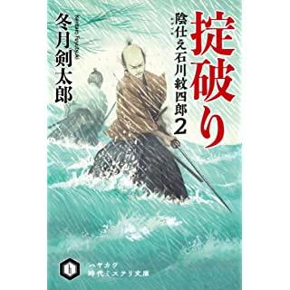 掟破り 陰仕え 石川紋四郎2 (ハヤカワ文庫JA)