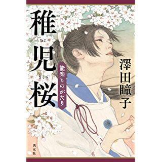 能楽ものがたり 稚児桜 (単行本)