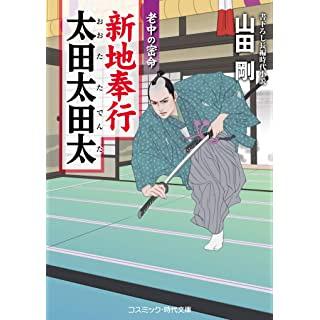 新地奉行 太田太田太: 老中の密命 (第2巻) (コスミック・時代文庫)