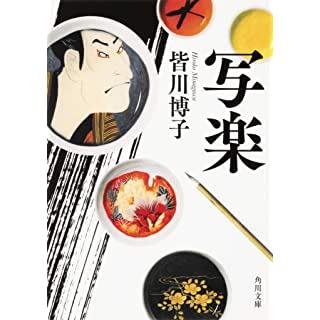 写楽 (角川文庫)