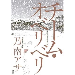 チーム・オベリベリ (単行本)