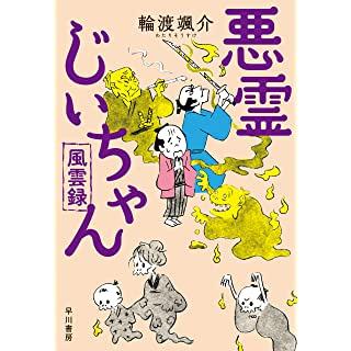 悪霊じいちゃん風雲録 (単行本)