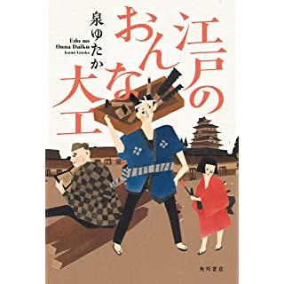 江戸のおんな大工 (単行本)
