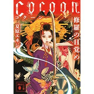 Cocoon 修羅の目覚め (講談社文庫)