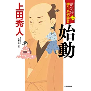勘定侍 柳生真剣勝負〈二〉 始動 (小学館文庫)