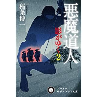 悪魔道人 影がゆく2 (ハヤカワ時代ミステリ文庫)