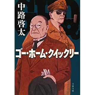 ゴー・ホーム・クイックリー (文春文庫)