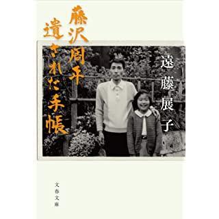 藤沢周平 遺された手帳 (文春文庫)