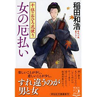 女の厄払い 千住のおひろ花便り (祥伝社文庫)
