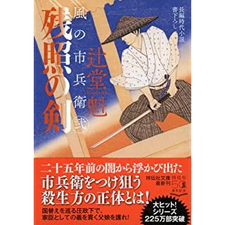 残照の剣 風の市兵衛 弐 (祥伝社文庫)