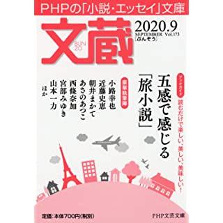 文蔵2020.9 (PHP文芸文庫)