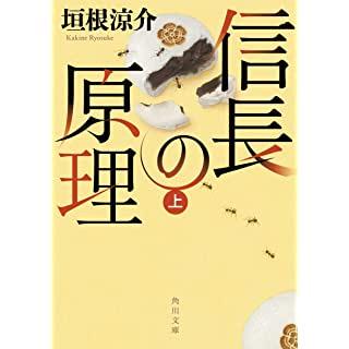 信長の原理 上 (角川文庫)