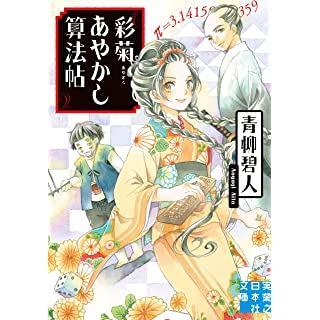 青柳碧人 時代小説ガイド   時代小説SHOW