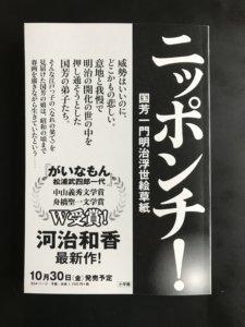 『ニッポンチ! 国芳一門明治浮世絵草紙』バウンド・プルーフ
