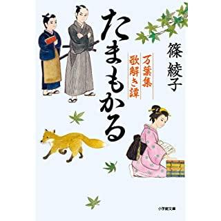 たまもかる 万葉集歌解き譚 (小学館文庫)