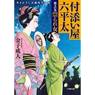付添い屋・六平太 猫又の巻 祟られ女 (小学館時代小説文庫)