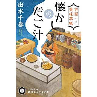 吉原美味草紙 懐かしのだご汁 (ハヤカワ時代ミステリ文庫)