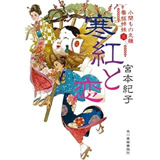 寒紅と恋 小間もの丸藤看板姉妹(三) (ハルキ文庫/時代小説文庫)