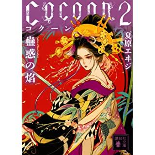 Cocoon2 蠱惑の焔 (講談社文庫)