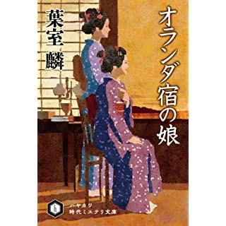 オランダ宿の娘 (ハヤカワ時代ミステリ文庫)