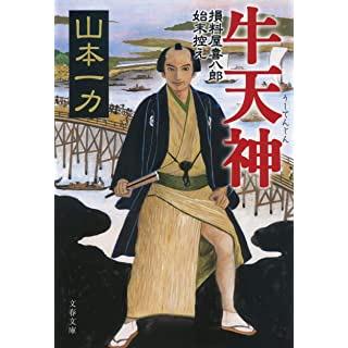牛天神 損料屋喜八郎始末控え (文春文庫)