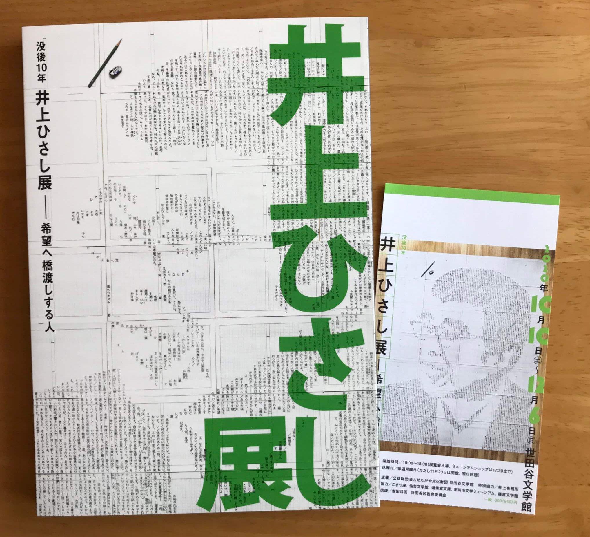 「没後10年 井上ひさし展――希望へ橋渡しする人」(@世田谷文学館)
