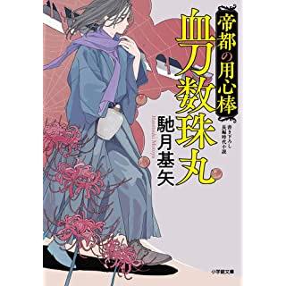 帝都の用心棒 血刀数珠丸 (小学館時代小説文庫)