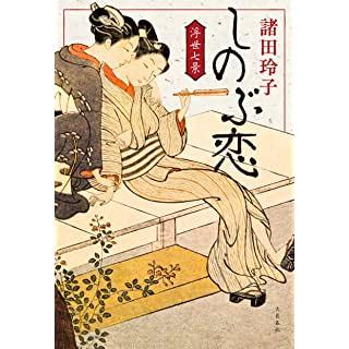しのぶ恋 浮世七景 (単行本)