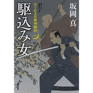 はぐれ又兵衛例繰方控【一】駆込み女 (双葉文庫)