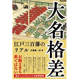 大名格差 江戸三百藩のリアル(単行本)