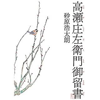 高瀬庄左衛門御留書 (単行本)