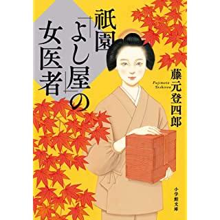 祇園「よし屋」の女医者 (小学館文庫)
