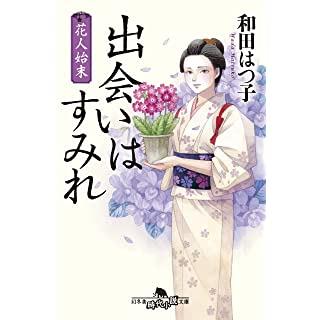 花人始末 出会いはすみれ (幻冬舎時代小説文庫)