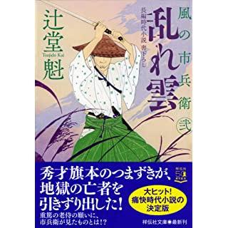 乱れ雲 風の市兵衛 弐 (祥伝社文庫)